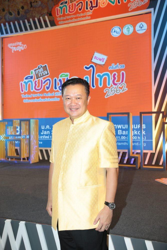 ผู้ว่าการท่องเที่ยวแห่งประเทศไทย