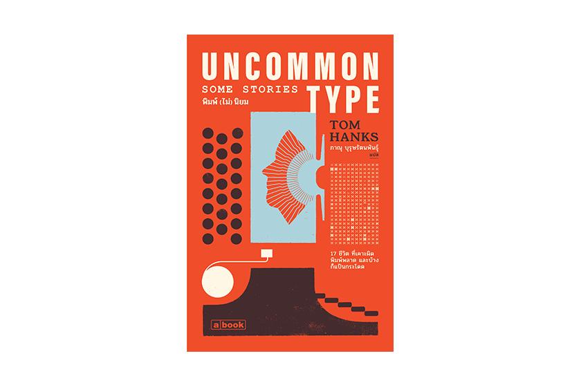 uncommonedited_gallery-1